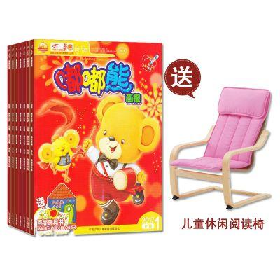 送儿童休闲阅读椅 嘟嘟熊画报(双月刊)(1年共6期)