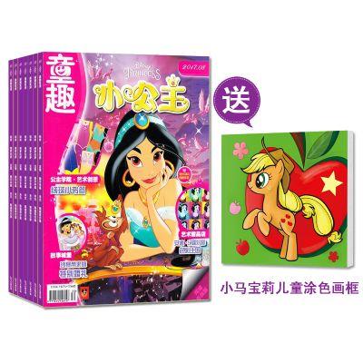 送小马宝莉儿童涂色画框 童趣――小公主(1年共12期)迪士尼公主动画系列杂志