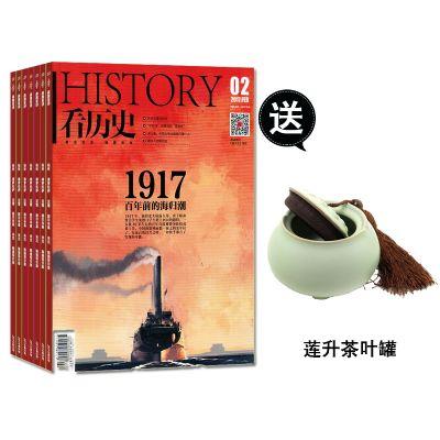 送莲升茶叶罐 看历史(1年共12期)