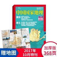 現貨中國國家地理2017年10月期特刊加厚(黃河黃土中國黃)(APP端下單17元包郵)