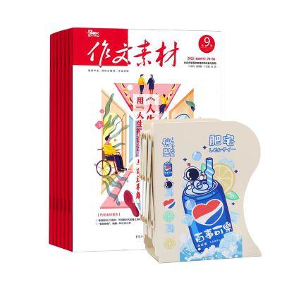 送EVA帆布收纳篮 作文素材(1年共24期)