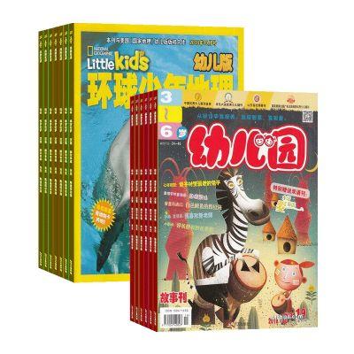 环球少年地理幼儿版(1年共12期)+幼儿园(1年共12期)(组合订阅)