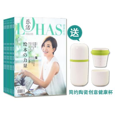 送简约陶瓷创意健康杯 健康时尚(乐活)(1年共12期)