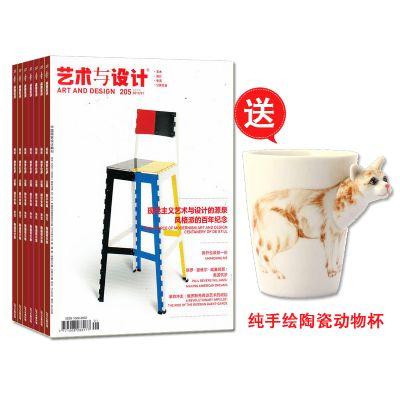 艺术与设计(1年共12期)+送纯手绘陶瓷动物杯