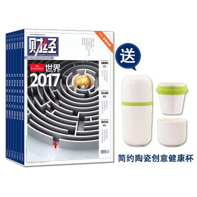 财经(1年共30期)+送简约陶瓷创意健康杯