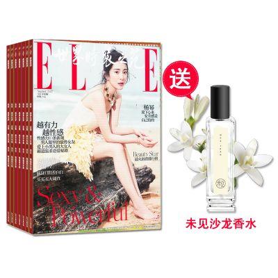 送未见沙龙香水专属东方女性的15味回忆(30ml) 世界时装之苑 ELLE(1年共12期)