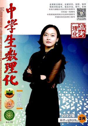 中学生数理化高考理化版(1年共12期)(杂志订阅)