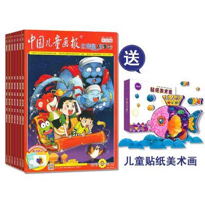 中国儿童画报红袋鼠故事会(注音版)+Ladybug(小瓢虫)+送儿童贴纸美术画