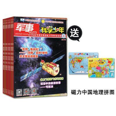 送磁力益智学习中国地理拼图 军事文摘科学少年 (1年共12期)