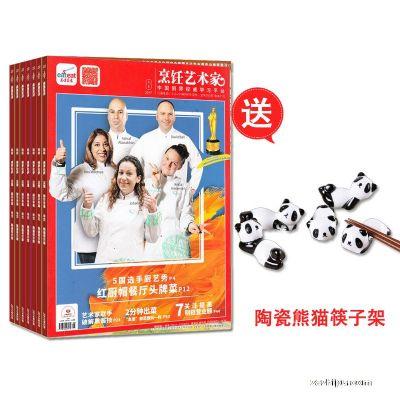东方美食(烹饪艺术家)(1年共12期)+送陶瓷熊猫筷子架