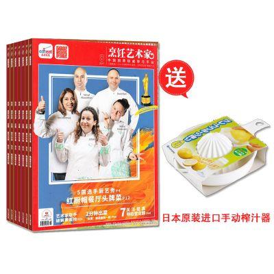 东方美食(烹饪艺术家)(1年共12期)+送日本原装进口手动榨汁器