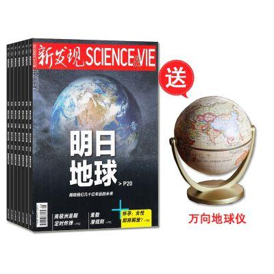 送万向地球仪 新发现SCIENCE&VIE(1年共12期)