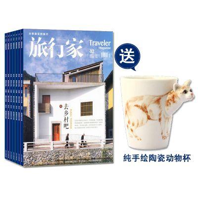 送纯手绘陶瓷动物杯 旅行家(1年共12期)杂志订阅