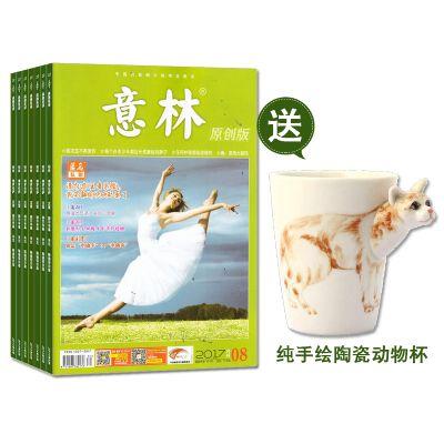 送纯手绘陶瓷动物杯 意林原创版(1年共12期)