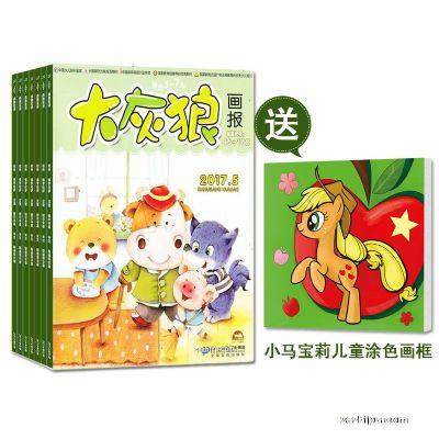 大灰狼畫報(3-7歲幼兒)(1年共12期)+送小馬寶莉兒童涂色畫框