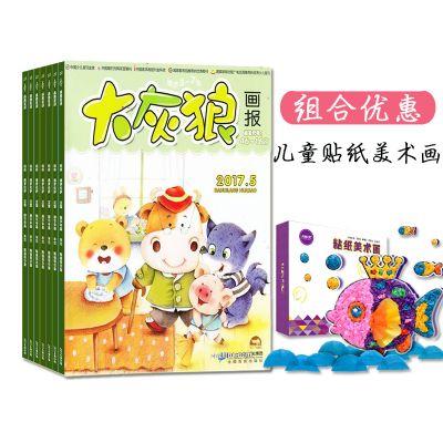 兒童貼紙美術畫  大灰狼畫報(3-7歲幼兒)(1年共12期)(雜志訂閱)