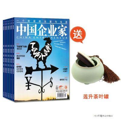 莲升茶叶罐 中国企业家(1年共24期)(杂志订阅)