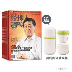 送简约陶瓷创意健康杯 经理人(1年共12期)