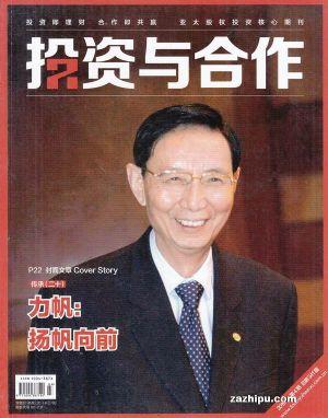 投資與合作(1年共12期)(雜志訂閱)