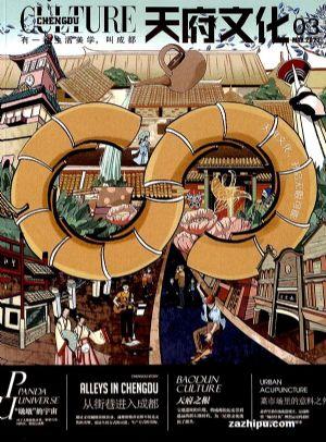 天府文化(1年共12期)(杂志订阅)