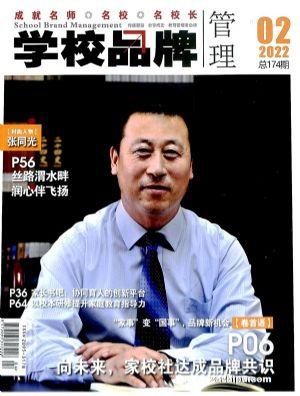 学校品牌管理(1季度共3期)(杂志订阅)