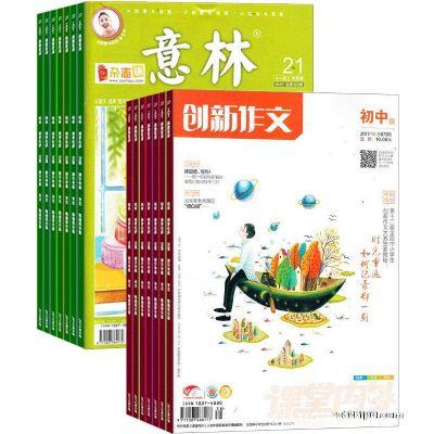 创新作文初中版(1年共12期)+意林(1年共24期)两刊组合订阅(杂志订阅)