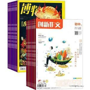 创新作文初中版(1年共12期)+博物(1年共12期)两刊组合订阅(杂志订阅)
