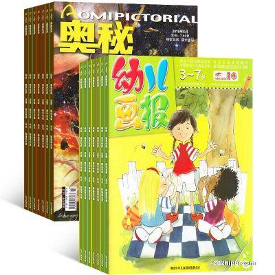 奥秘(1年共12期)+幼儿画报(双月刊)(1年共6期)两刊组合订阅(杂志订阅)