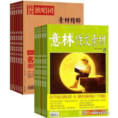 作文独唱团(1年共12期)+意林作文素材(1年共24期)两刊组合订阅(杂志订阅)