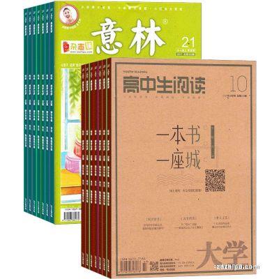 閱讀獨唱團(1年共12期)+意林(1年共24期)兩刊組合訂閱(雜志訂閱)