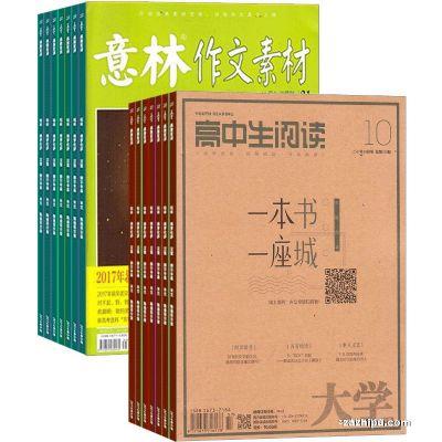 閱讀獨唱團(1年共12期)+意林作文素材(1年共24期)兩刊組合訂閱(雜志訂閱)