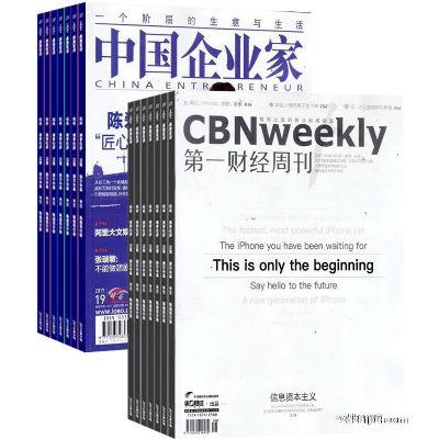 中国企业家(1年共24期)+第一财经(1年共12期)两刊组合订阅(杂志订阅)