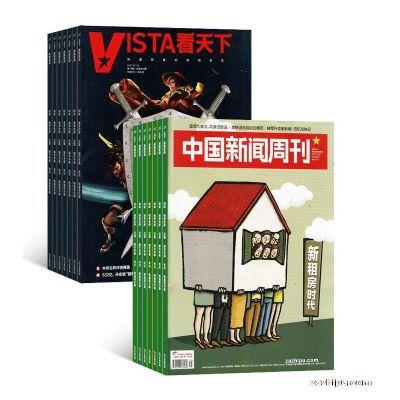 中国新闻周刊(1年共48期)+vista看天下(1年共35期)两刊组合订阅两刊组合订阅