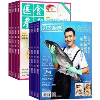 医食参考(1年共12期)+贝太厨房(1年共12期)两刊组合订阅(杂志订阅)