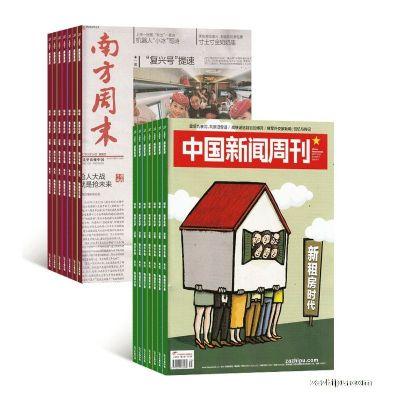 中国新闻周刊(1年共48期)+南方周末(1年共53)两刊组合订阅(杂志订阅)