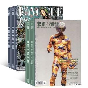 艺术与设计(1年共12期)+VOGUE服饰与美容(1年共12期)两刊组合订阅(杂志订阅)