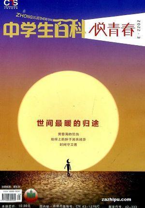 中学生百科悦青春(1年共12期)(杂志订阅)