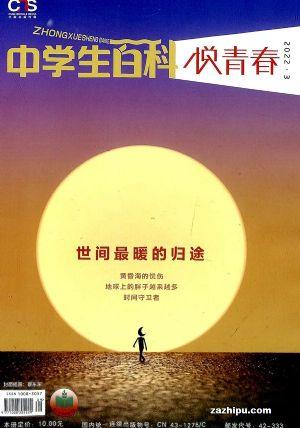 中学生百科悦青春(1季度共3期)(杂志订阅)