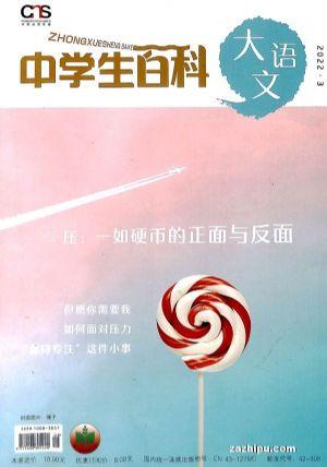 中学生百科大语文(半年共6期)(杂志订阅)