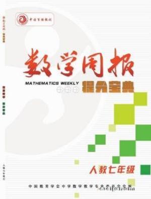 数学周报提分宝典人教七年级(1年共4期)(杂志订阅)