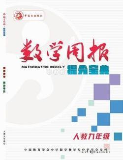 数学周报提分宝典人教九年级(1年共4期)(杂志订阅)