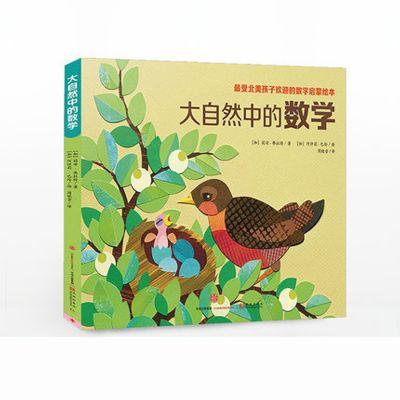 大自然中的数学(套装共4册)