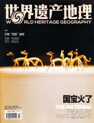 世界遗产地理(1年共12期)(杂志订阅)