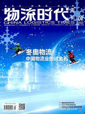 物流�r代周刊(1年共12期)(�s志��)
