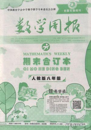 数学周报人教版八年级(1年共52期)(杂志订阅)