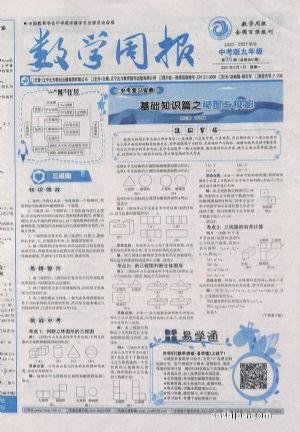 数学周报人教版九年级(1年共52期)(杂志订阅)