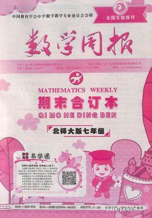 数学周报北师大版七年级(1年共52期)(杂志订阅)