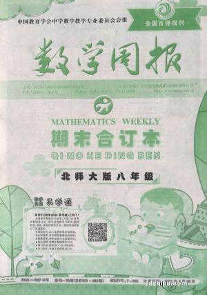 数学周报北师大版八年级(1年共52期)(杂志订阅)