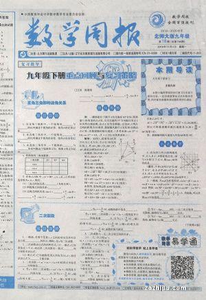 数学周报北师大版九年级(1年共52期)(杂志订阅)