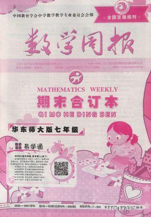 数学周报华师大版七年级(1年共52期)(杂志订阅)